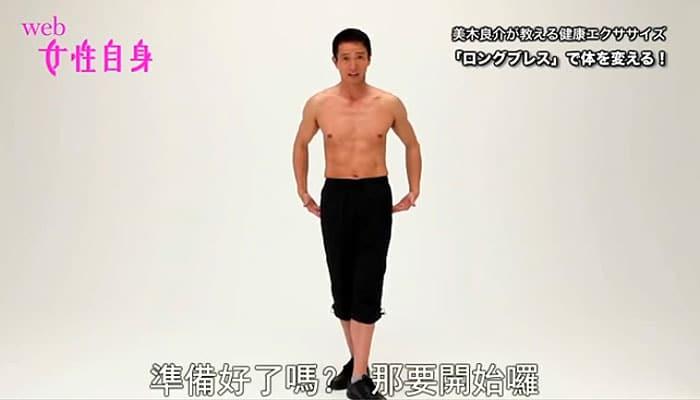 Ryosuke - Japanska metoda za brzo mršavljenje: Samo 2 minute dnevno!
