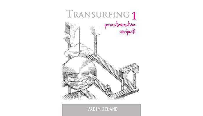 Vadim Zeland: Transurfing 1 - Prostranstvo varijanti