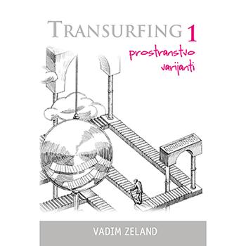 Transurfing 1mini