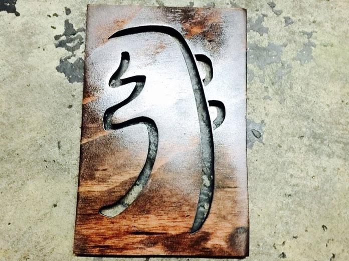 Sei He Ki – Drugi simbol Reikija: EVO kako djeluje!